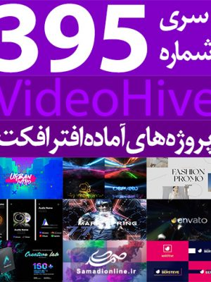 videohive-pack-395